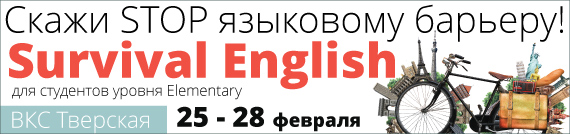 "Курс ""Survival English"""