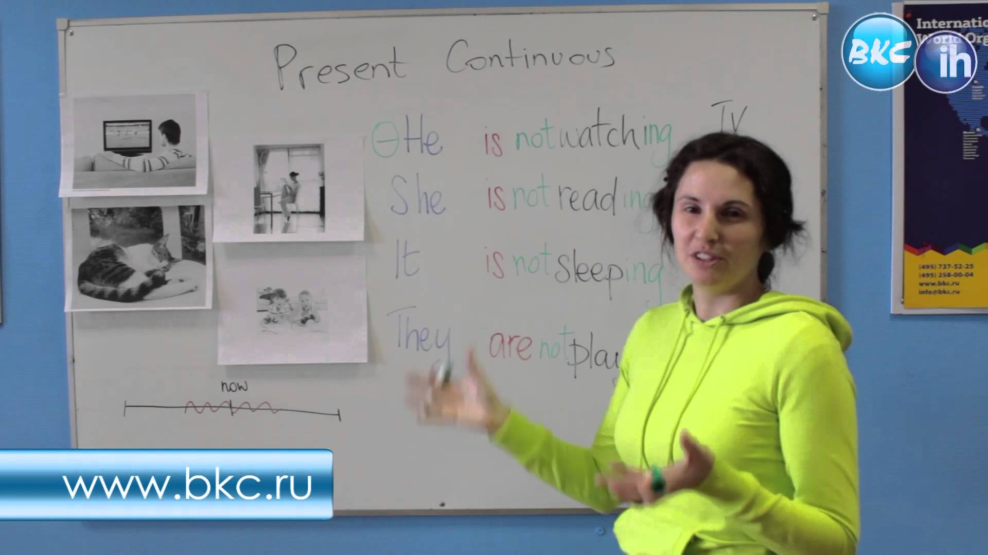 Урок английского языка (English Lesson) - Present Continuous by BKC-IH